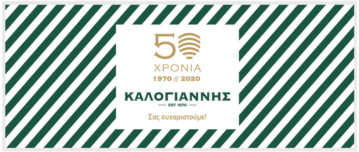 50 χρόνια Καλογιάννης