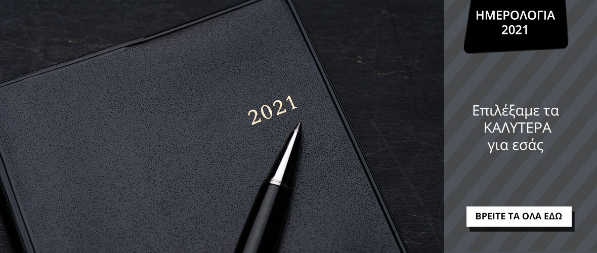 ημερολόγια 2021
