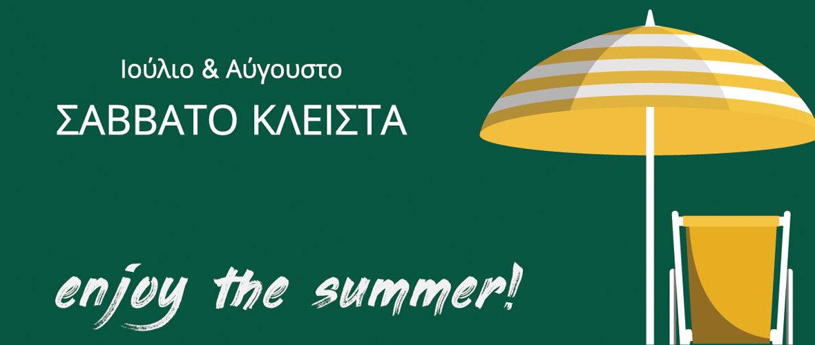 Καλοκαίρι 2021 - Σάββατο κλειστά